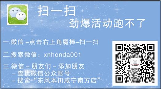 咸宁东风本田厂家半年冲刺日即将启程